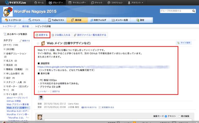WFN2015_CybozuLive2
