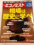 20周年セミナーとジャイコミが『週刊エコノミスト』に掲載されました。