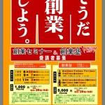 加須市商工会「創業塾」開催のお知らせ