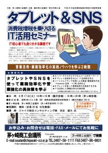 タブレット・SNS活用セミナー