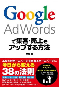 GoogleAdWordsで集客・売上をアップする方法