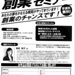 久慈商工会議所「創業セミナー」開催のお知らせ