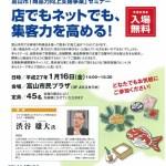 富山市「商品力向上支援事業」セミナー 開催のお知らせ