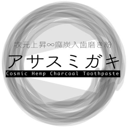 麻炭ガキラベル1