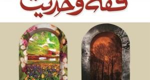 Fiqah wa Hadees Title-01