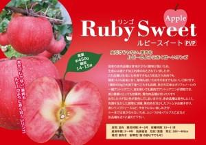 ringo-ruby-sweet6