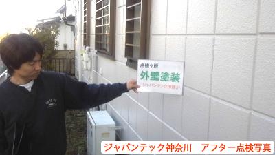 綾瀬市 外壁塗装 (3)