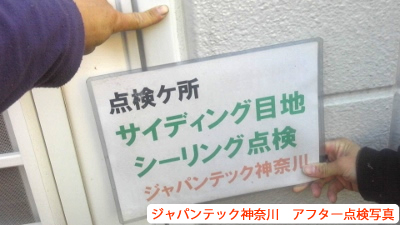 綾瀬市 外壁塗装 (5)