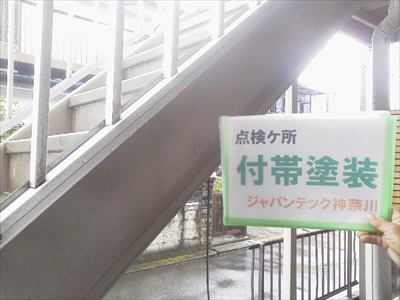 大和市アパートサイディング (7)