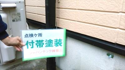 大和市サイディング外壁塗装 (8)