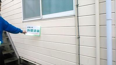 大和市サイディング塗装 (3)