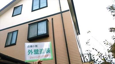 大和市サイディング外壁塗装 (9)
