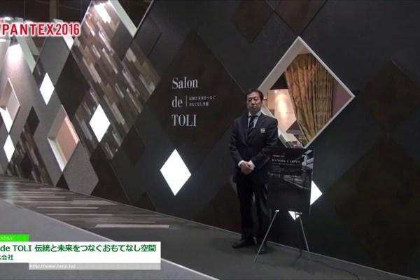 Salon de TOLI 伝統と未来をつなぐおもてなし空間 – 東リ株式会社