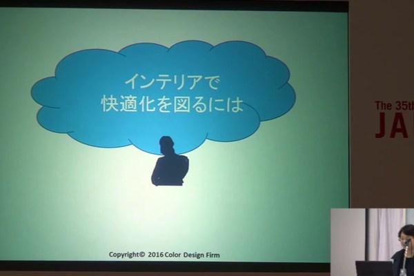 一般社団法人日本壁装協会講演 お部屋が変われば心も変わる これからの生活者ニーズ、「センソリー」