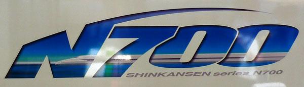 N700 series shinkansen logo