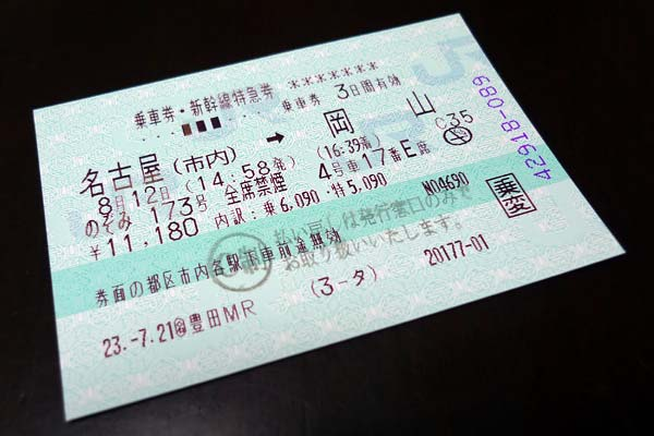Photo of a Shinkansen ticket