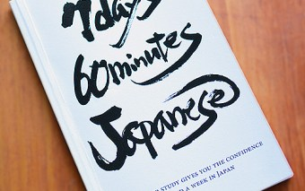 7 days 60 minutes Japanese: 120 Second Review of a Handy Travel Phrasebook