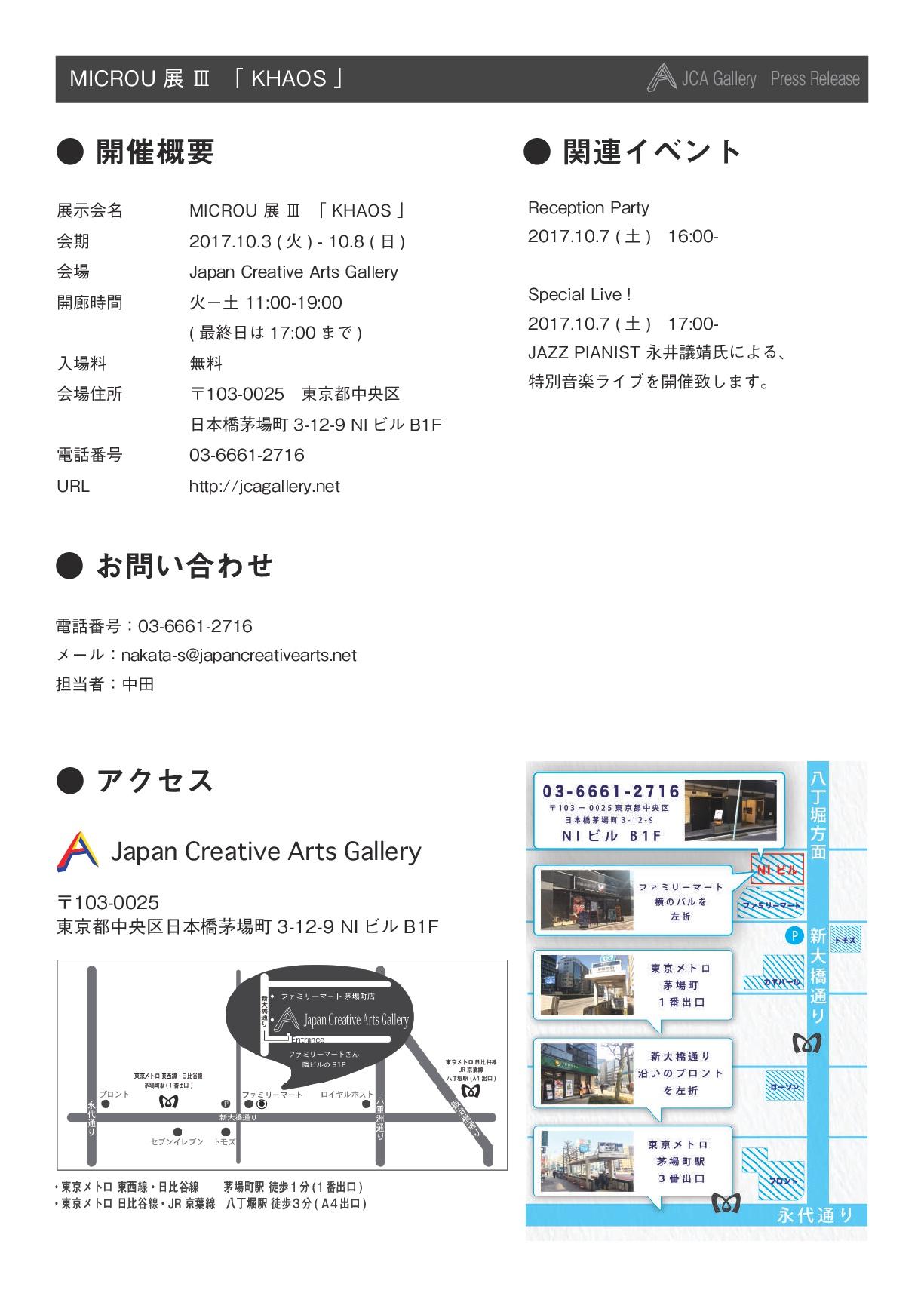 Japan Creative Arts Gallery