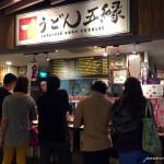 Review: Udon GOEN's Japanese Tonkatsu Original Curry Rice