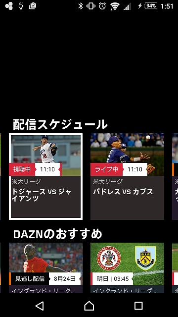 dazn_smartphone-rs
