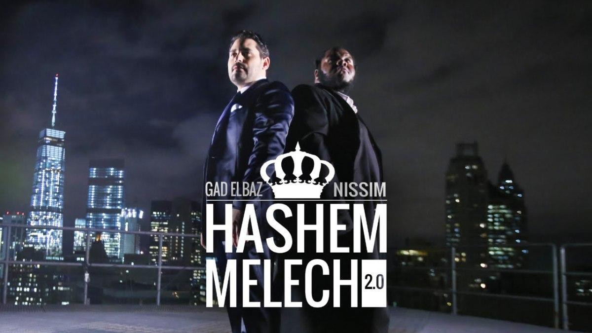 Gad Elbaz and Nissim - Hashem Melech 2.0