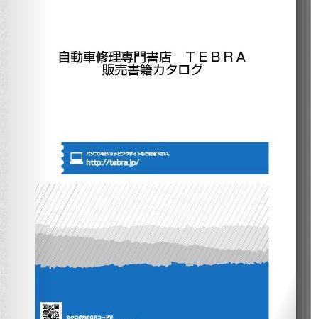 TEBRAの販売商品カタログ(電子ブック版)を発行