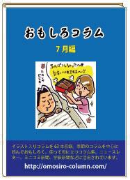 「おもしろコラム7月編」 電子ブック版