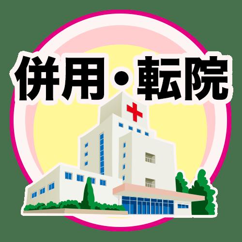 むちうち交通事故治療病院・転院併用