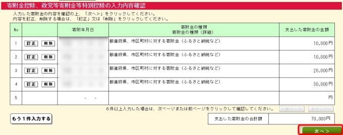 確定申告16(ふるさと納税)