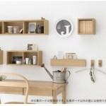 無印良品の壁に付けられる家具がインテリアに、収納アップに超便利!