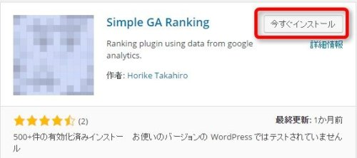 Simple GA Ranking-1