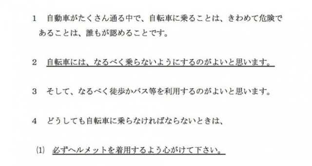 加茂市の「自転車に乗らないで」問題についての考察