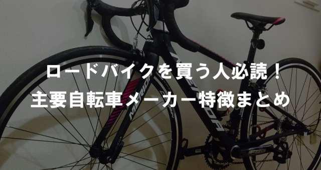 ロードバイクを買う人必読!主要自転車メーカー特徴まとめ