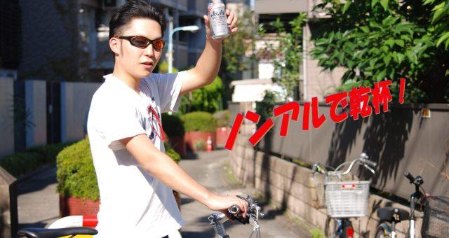ノンアルコールビールで乾杯しながら自転車に乗ってみた!
