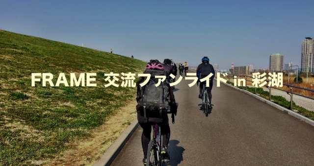 第2回!FRAME交流ファンライド in 彩湖
