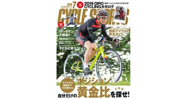 本日発売!サイクルスポーツ7月号