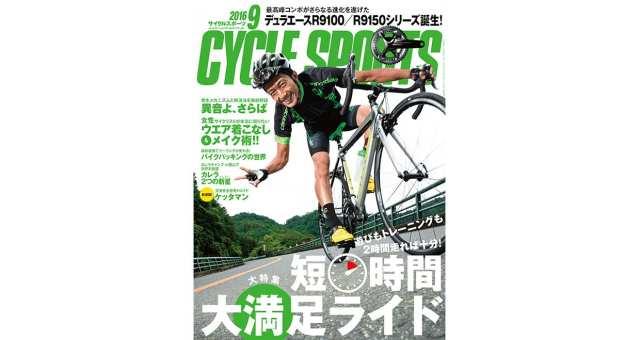 本日発売!サイクルスポーツ9月号