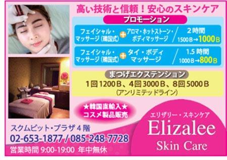 エリザリー・スキンケアの広告