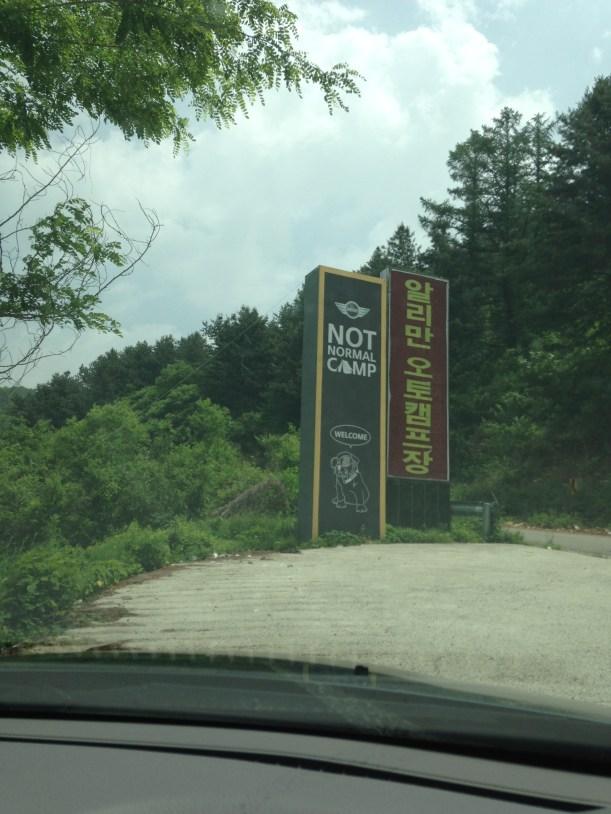 Allyman Campground Entrance