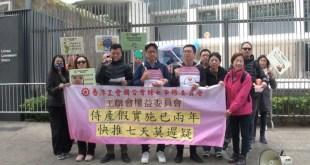工聯會今日遊行至政府總部外,希望政府可將侍產假增至7日。(影片截圖)