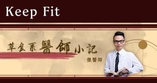 傑醫師專欄regular_2