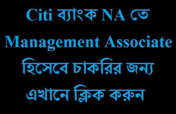 Citi Bank Management Associate Job Circular