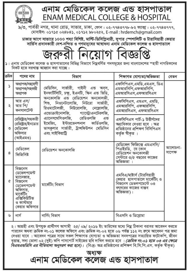 Enam Medical College Hospital Job 2016