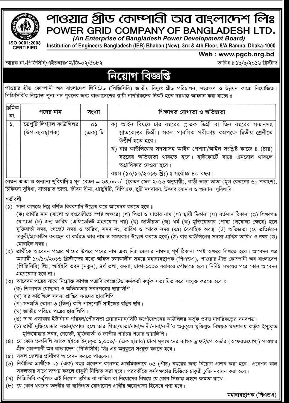 PGCB Govt Job Circular September 2016