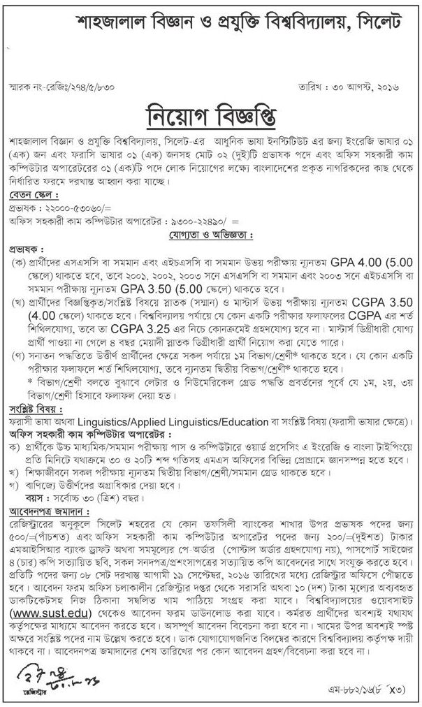 SUST Job Circular September 2016