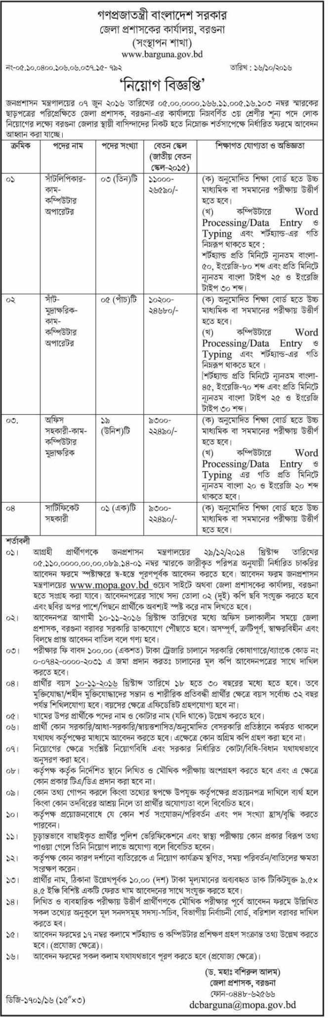 Barguna DC Office Govt Job Circular 2016