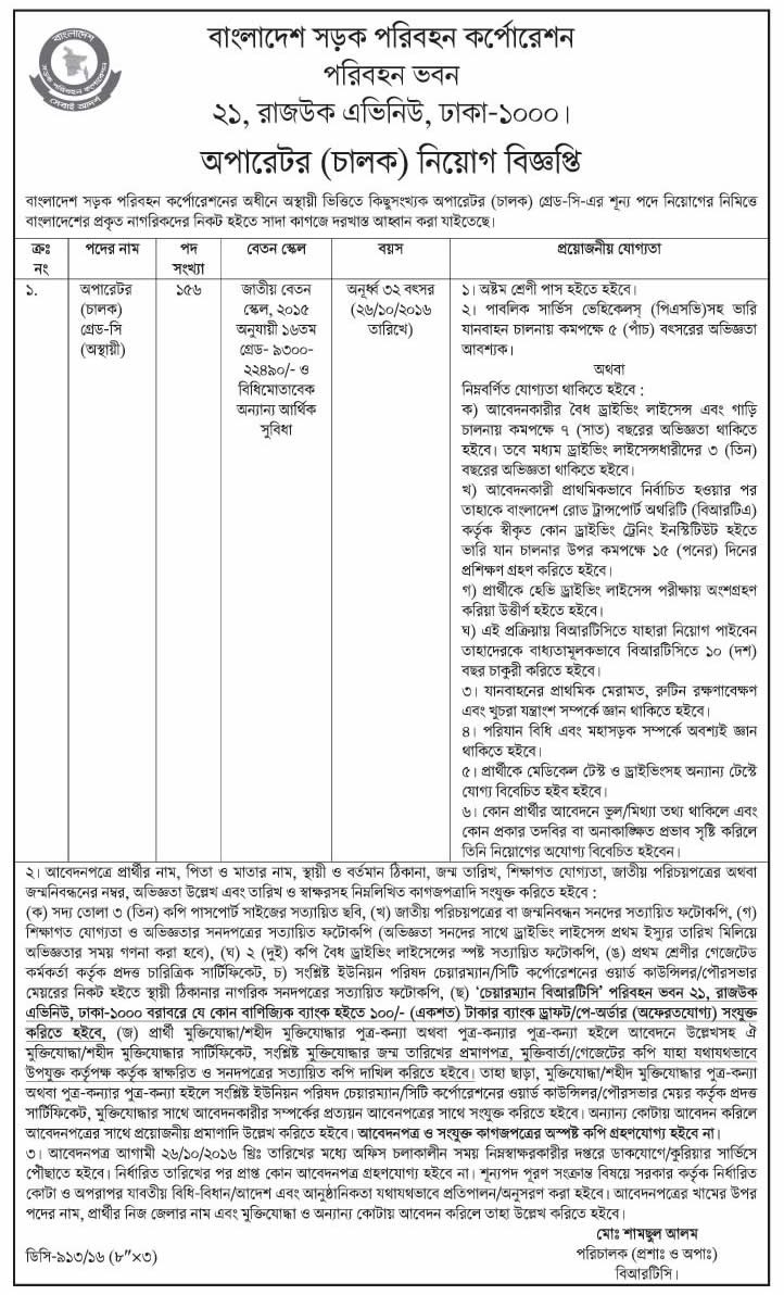 BRTC govt. job circular in October 2016
