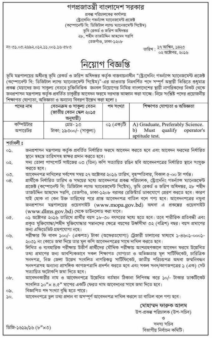 Digital Land Management System Govt Job