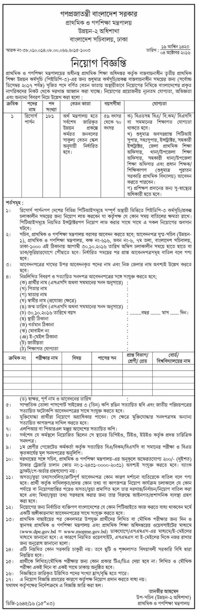 DPE 181 Posts Govt Job Circular 2016