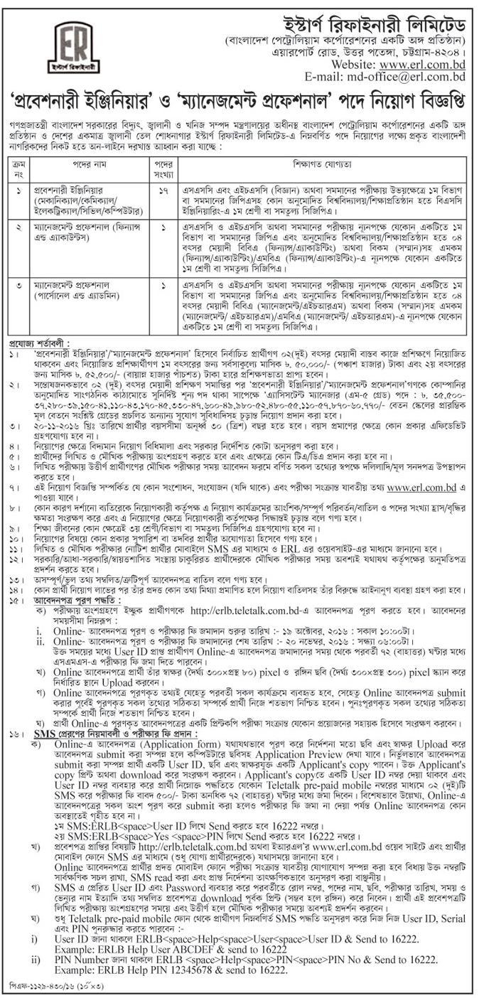 ERL job circular in October 2016